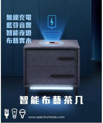 智能家居 - 藍牙音響USB充電智能布藝茶几 智能家居 高科技首選