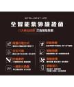 精品 - 韓國設計太陽能紫外線馬桶消毒器 防菌家居 抗疫必備